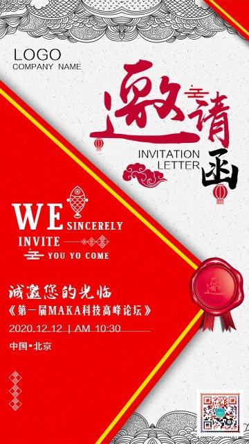 红色中国风会议邀请函手机海报