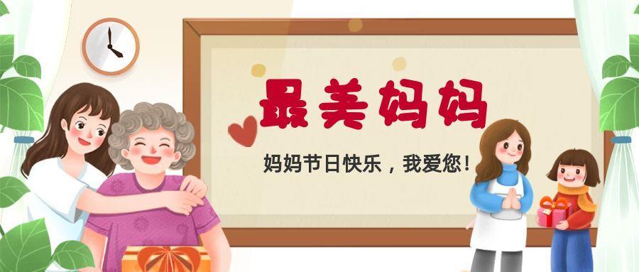 棕色插画风感恩母亲节节日公众号主图