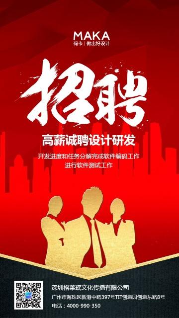 红色简约企事业公司单位招聘人才海报