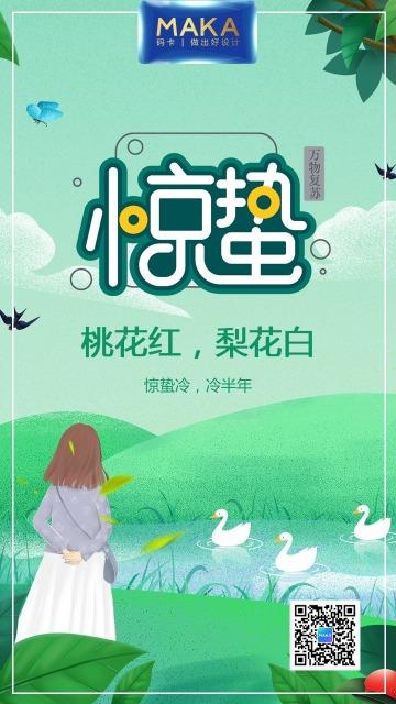 绿色手绘惊蛰节气祝福日签图海报