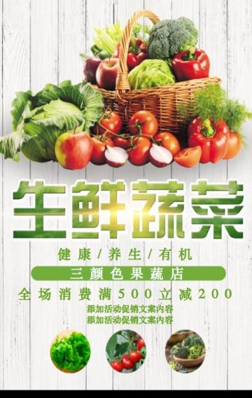 果蔬健康绿色美食推广宣传单页海报