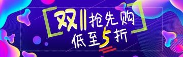 双11扁平简约电商微商商城促销电商banner