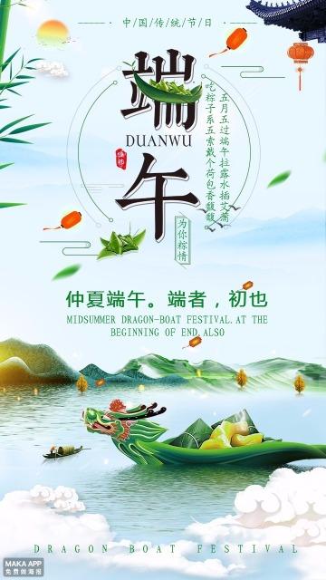 中国传统节日端午节宣传海报