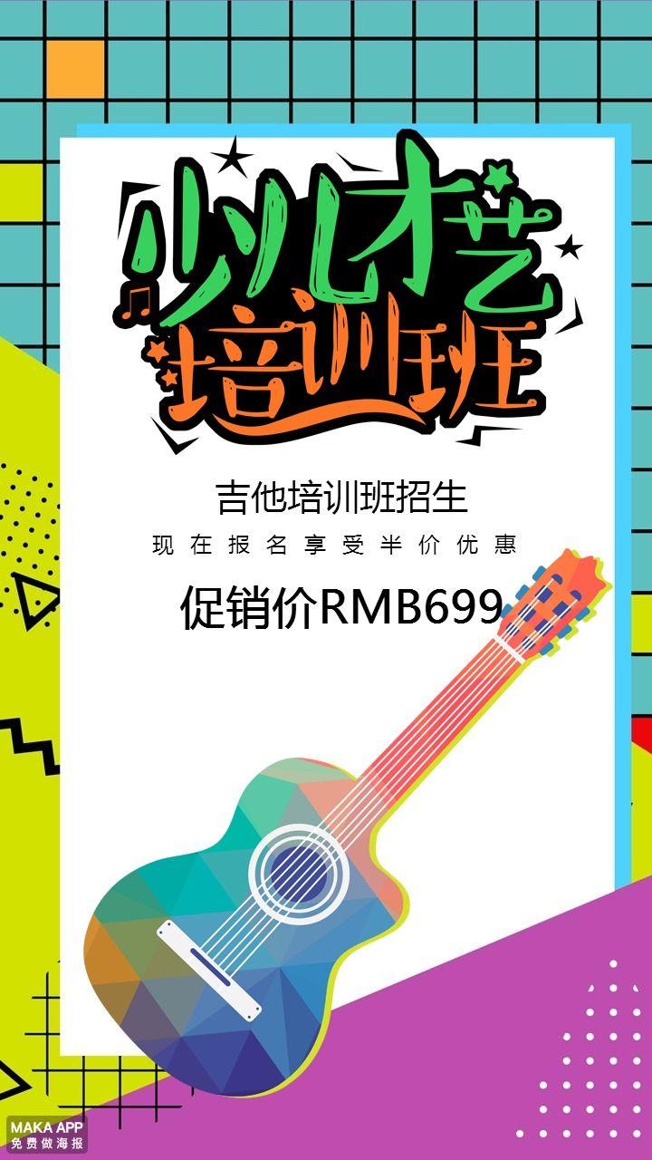 吉他培训班招生简章