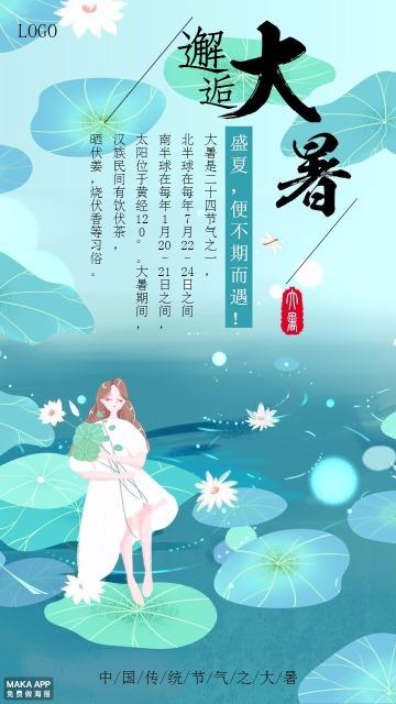 蓝色清新插画风格大暑节气海报