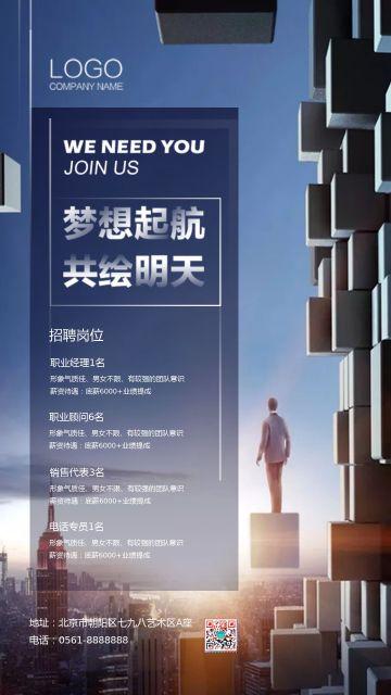 蓝色商务科技企业通用招聘海报