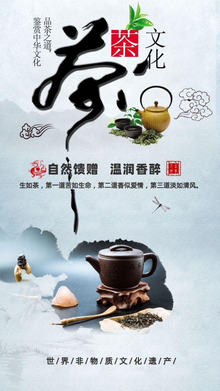 中国茶叶文化传统宣传
