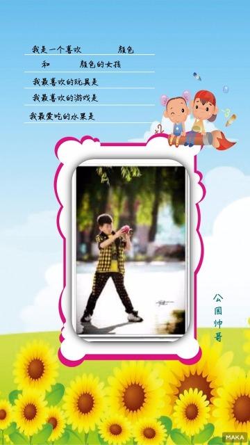 相册卡片卡通向日葵清新