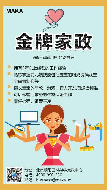 扁平简约风生活服务金牌家政推广社交名片