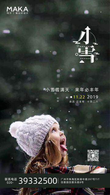 简约小女孩冬天小清新小雪节气日签心情语录早安二十四节气宣传海报