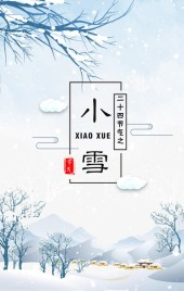 二十四节气之小雪节气科普养生宣传祝福素雅风格H5