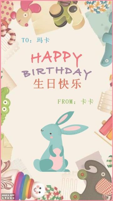动物玩具兔子清新可爱卡通生日祝福贺卡/海报-浅浅设计