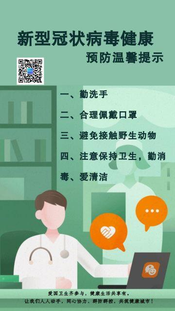 健康小知识流感疫情早安日签公益宣传海报