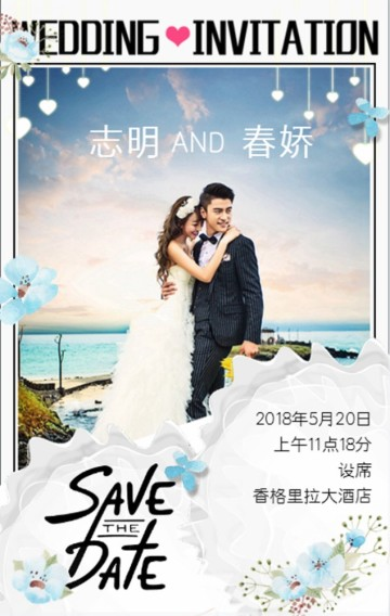 白色浪漫时尚婚礼邀请函H5