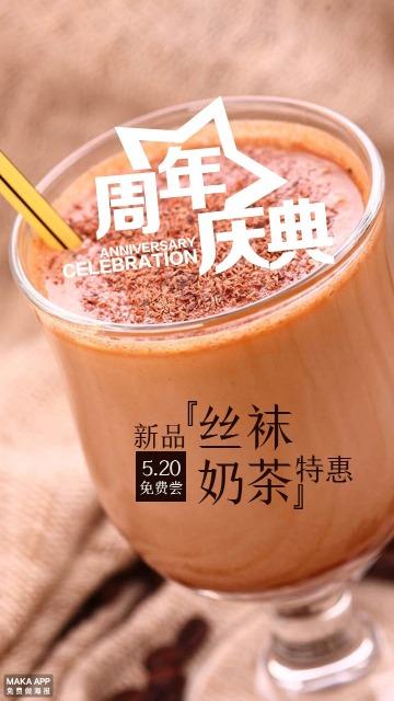 周年庆典奶茶店促销宣传