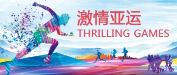 亚运会运动会奥运会公众号封面头图