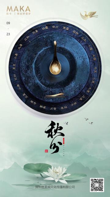 青色高端新古风中国风秋分传统二十四节气日签宣传海报