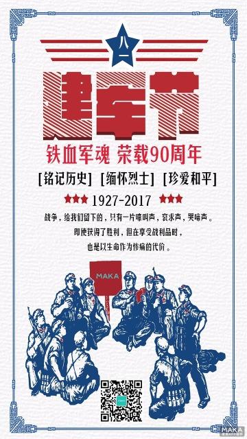 铁血军魂 荣载90周年宣传海报