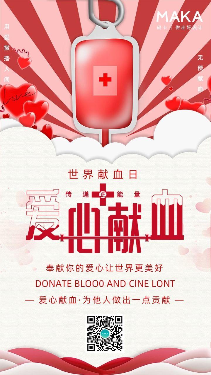红色创意世界献血日公益宣传手机海报