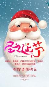 喜庆圣诞节促销圣诞节祝福贺卡