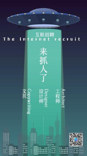 科技飞船创意互联网招聘企业公司校园招聘海报