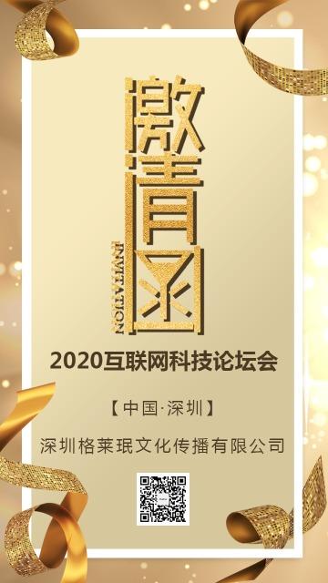 商务科技金色企业通用活动会议邀请函手机版海报