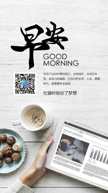 小清新文艺简约早安你好日签手机海报
