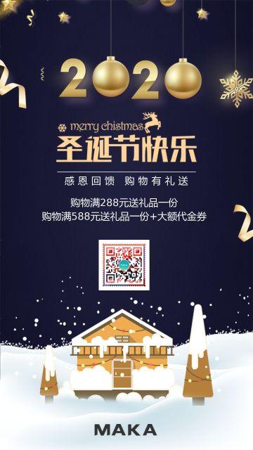 圣诞节平安夜促销宣传海报