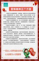 简洁大气设计风格红色学雷锋日公益宣传公益行业宣传通用H5模版