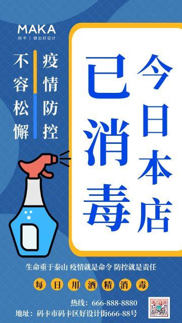 蓝色简约2021春节疫情防护宣传手机海报