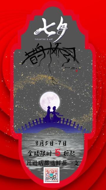 中国风卡通手绘七夕店铺促销海报