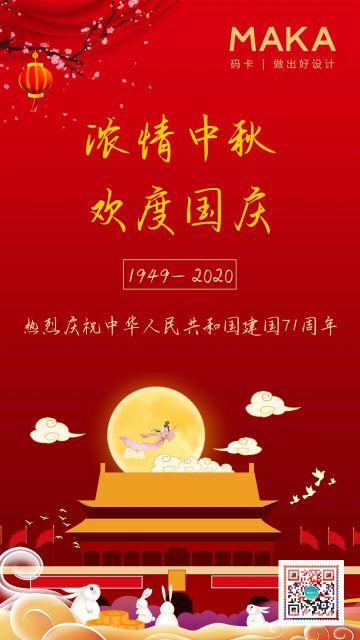 红色插画中秋国庆双节同庆海报