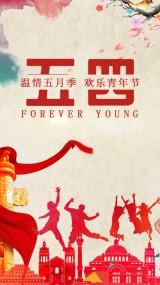 致青春五四青年节手机海报