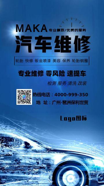 蓝色简约风汽车维修宣传推广海报