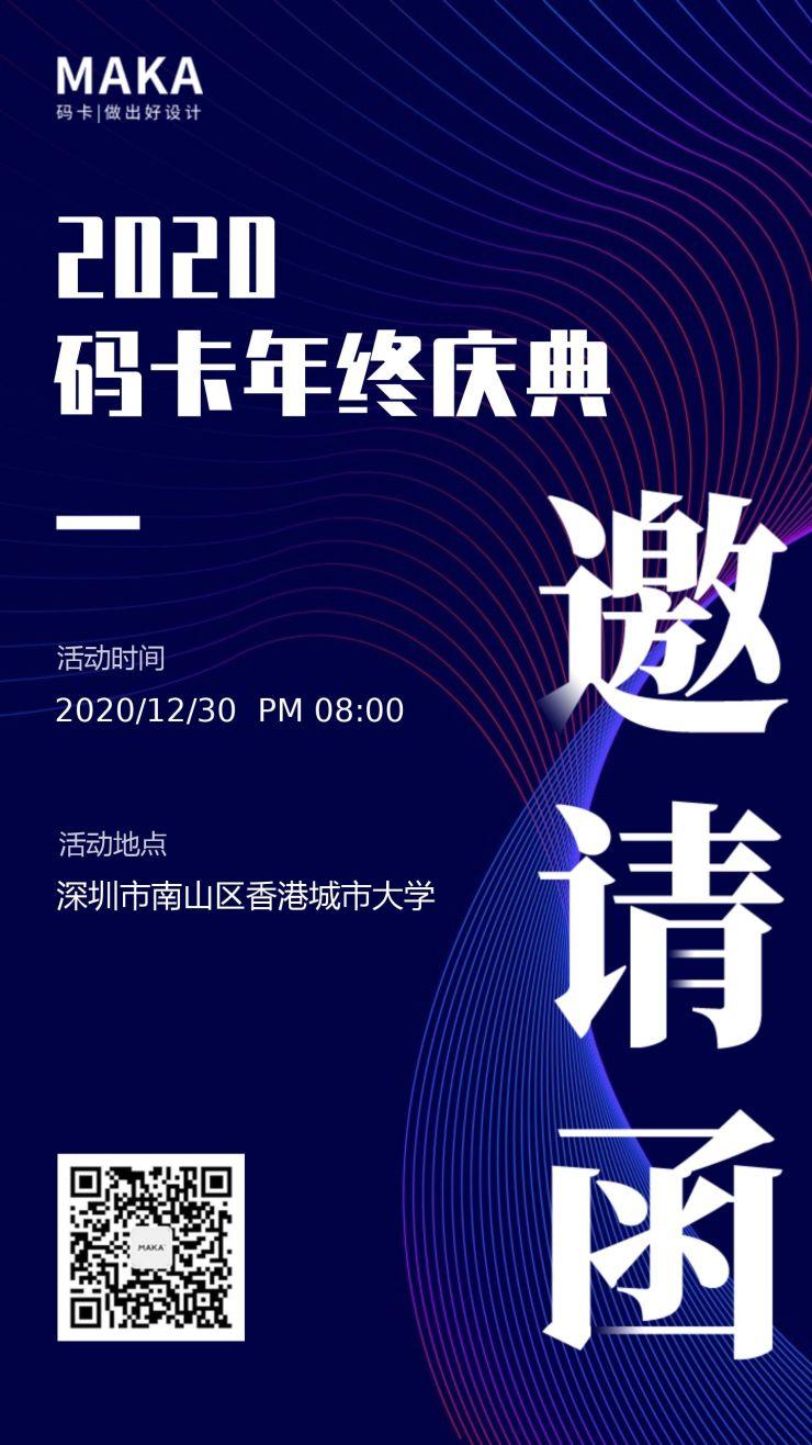 深蓝色高端大气精致科技商务会议邀请函酒会年会通用海报