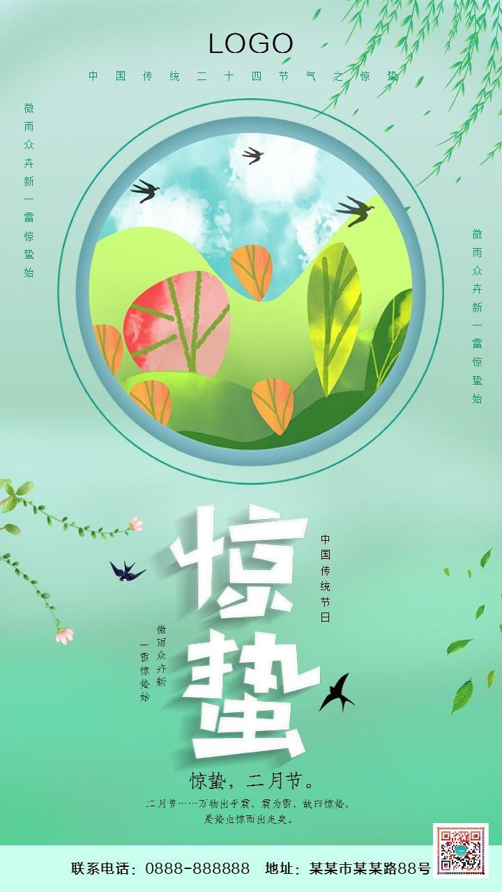 清新文艺惊蛰二十四节气日签宣传海报