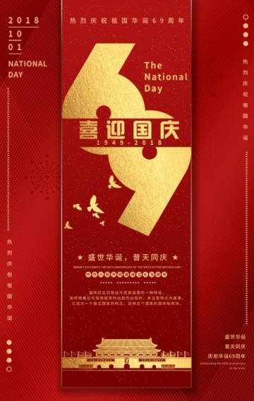 红色大气高端国庆节祝福/企业祝福/企业宣传推广/国庆贺卡