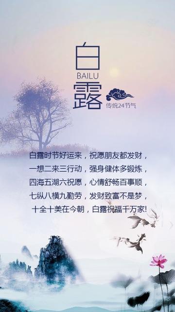 二十四节气水墨风白露海报宣传