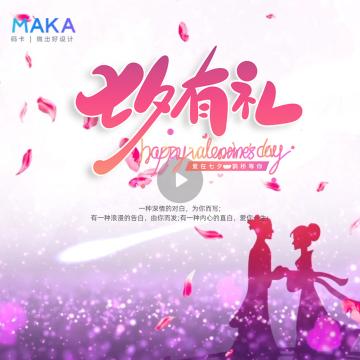 简约唯美七夕节鲜花店促销宣传视频
