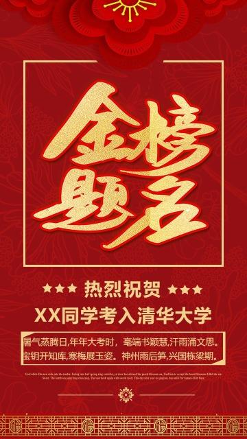 时尚红色喜庆中国风高考贺报金榜题名喜讯喜报录取通知单宣传海报模板