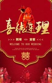 红色大气中国风婚庆婚礼邀请函H5模板