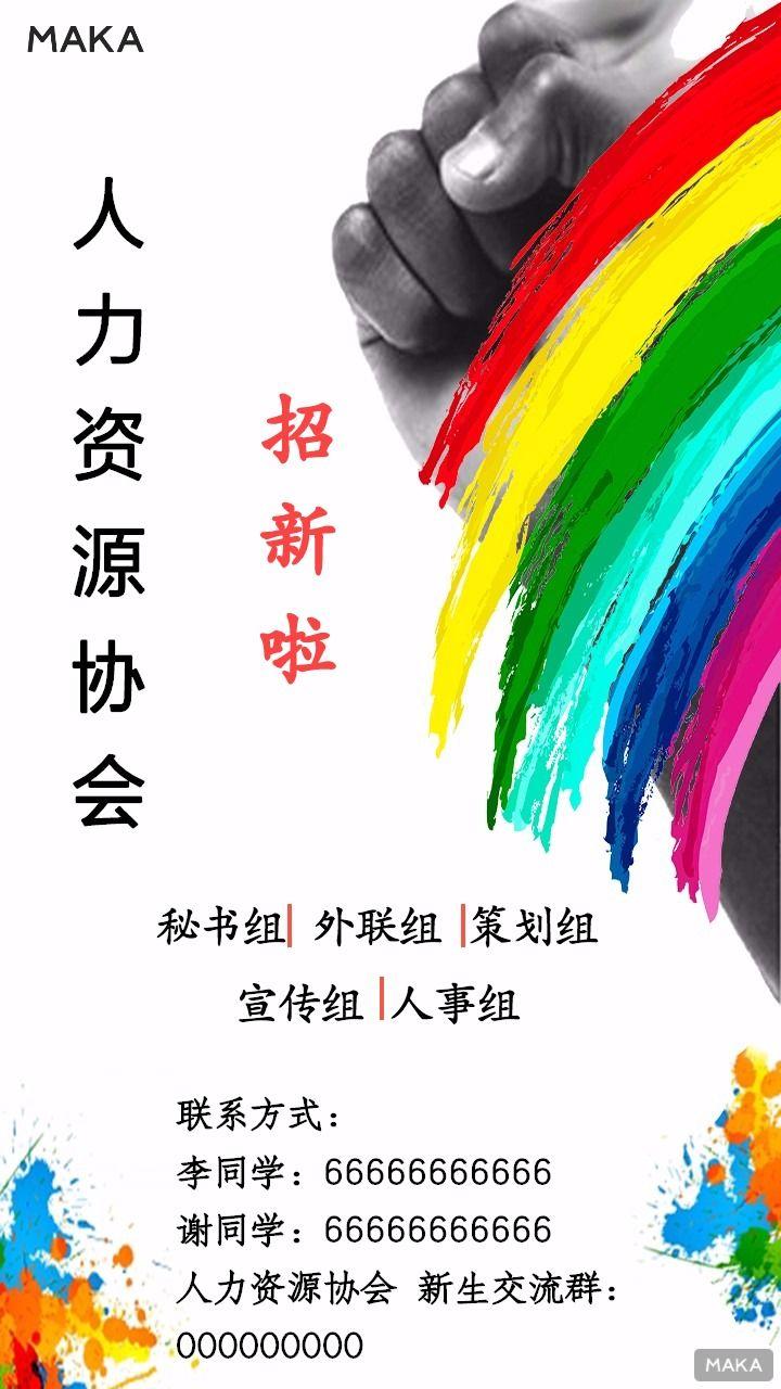 协会招新海报