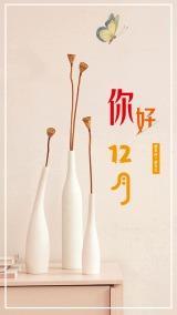 12月你好/励志日签/心灵语录/创意海报