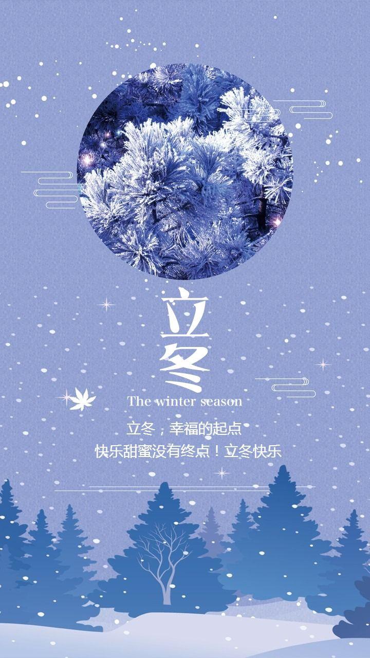 传统二十四节气立冬时节