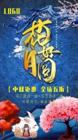 中国风中秋节商家促销活动宣传视频模板