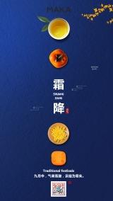 简约蓝色霜降二十四节气创意海报