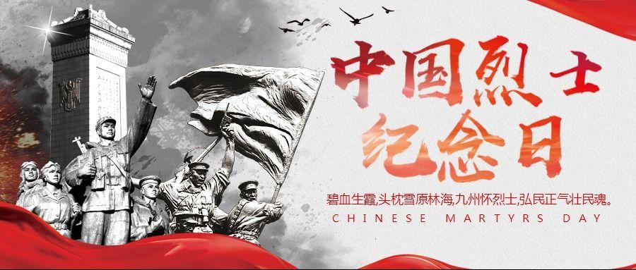 中国烈士纪念日纪念碑公众号封面头图