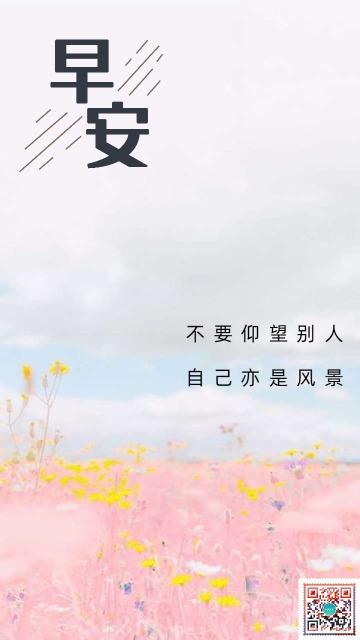 粉色唯美清新早安你好早安日签手机海报