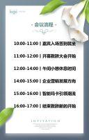 小清新时尚新品发布会会议邀请函展会峰会年会年终盛典