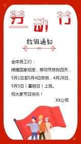 红色简约五一劳动节放假通知企业通用海报